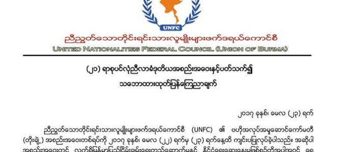 UNFC's Statement for UPC-21CP2
