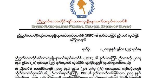 The Second UNFC Conference Press Release