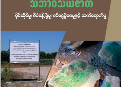 Natural Resources of Myanmar (Burmese Version)