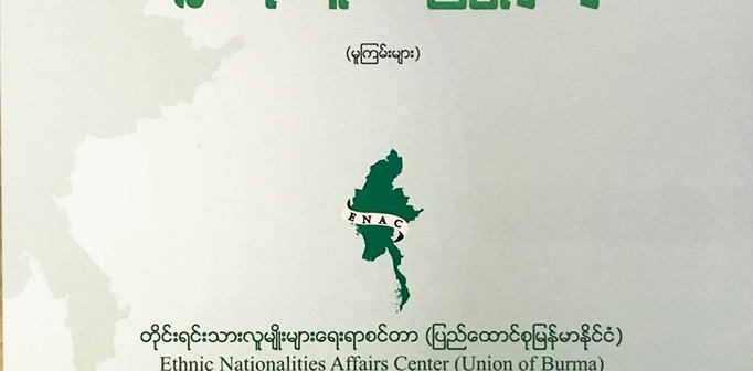 Sectoral Policy Recommendations for Building Future Federal Democratic Union (Draft) 2nd Edition book with Burmese Version