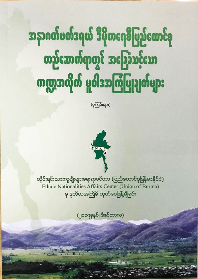 Sectoral Policy Recommendations for Building Future Federal Democratic Union (Draft) 2nd edition (Burmese Version)