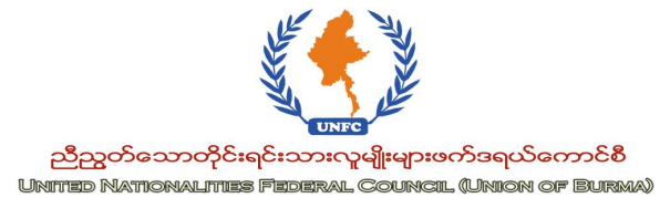 UNFC CEC Extend Meeting Press Release, January 8, 2018