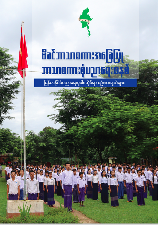 Mother Tongue-Based Multilingual Education System in a future federal democratic union of Burma (Burmese Version)