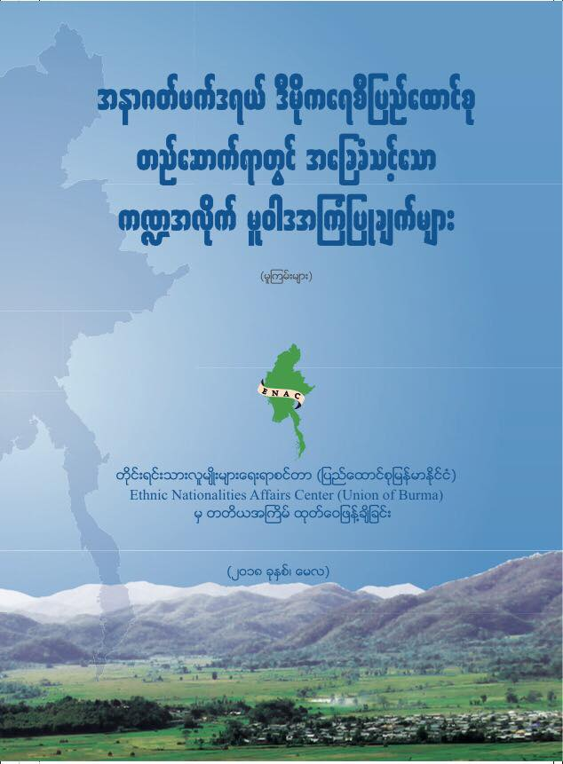 Sectoral Policy Recommendations – 3rd Edition (Burmese Version)